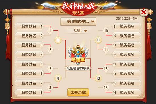 淘汰赛程表