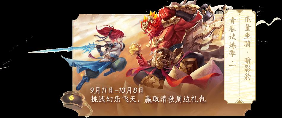 中秋节·教师节双庆活动